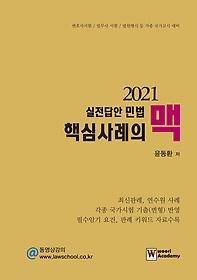 2021 실전답안 민법 핵심사례의 맥