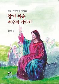 알기 쉬운 예수님 이야기