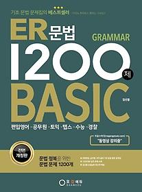 2018 ER 문법 1200제 BASIC