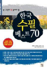 한국수필 베스트 70