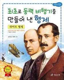 "<font title=""최초로 동력 비행기를 만들어 낸 형제 - 라이트 형제"">최초로 동력 비행기를 만들어 낸 형제 - 라...</font>"