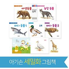 아기손 세밀화 그림책 1~5권 세트