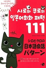 (시로와 쿠로의) 일본어회화 패턴 111 =シロとクロの 日本語会話 パターン