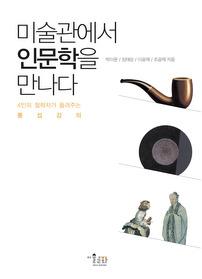 미술관에서 인문학을 만나다