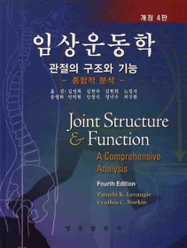 임상운동학:관절의 구조와 기능 종합적 분석