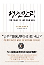 명견만리 - 향후 인류에게 가장 중요한 것들을 말하다 | 인구, 경제, 북한, 의료 편