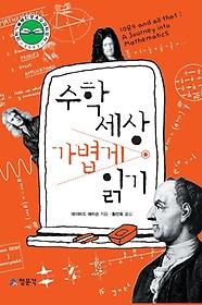 수학 세상 가볍게 읽기