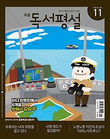 초등 독서평설 (2019/ 11월호)