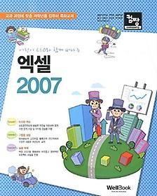 컴짱 어린이 CEO와 함께 떠나는 엑셀 2007