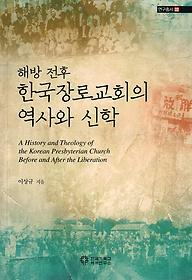 해방 전후 한국 장로교회의 역사와 신학