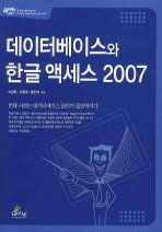 데이터베이스와 한글 액세스 2007