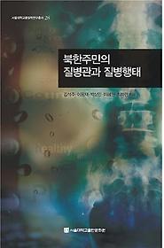북한주민의 질병관과 질병행태