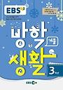 EBS 겨울 방학생활 3학년(2017)