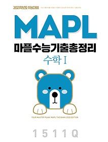MAPL 마플 수능기출총정리 수학 1 (2020)