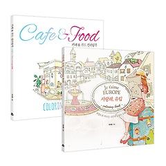 """<font title=""""사랑해 유럽 컬러링북 + 카페 & 푸드 컬러링북"""">사랑해 유럽 컬러링북 + 카페 & 푸드 컬러...</font>"""