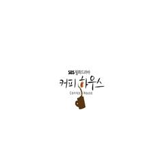커피하우스(SBS 월화드라마) O.S.T