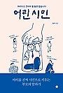 어린 시민 (큰글자도서)