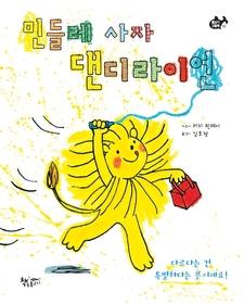 민들레 사자 댄디라이언