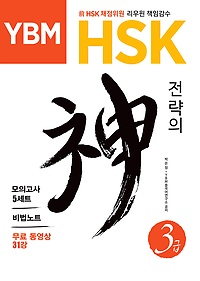 YBM HSK 전략의 신 3급
