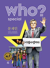who? special 문재인 (특별판)