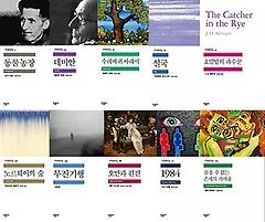 민음사 세계문학 베스트셀러 10종 패키지