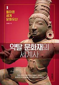 약탈 문화재의 세계사. 1, 돌아온 세계문화유산