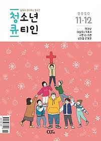 청소년 큐티인 QTIN (격월간) 11,12월호