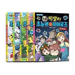 잠뜰TV 픽셀리 초능력 히어로즈 1~5권 세트