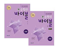 신 수학의 바이블 수학 1 세트 (2019)