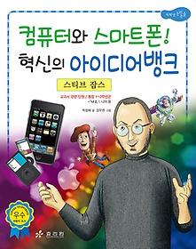 "<font title=""컴퓨터와 스마트폰! 혁신의 아이디어뱅크 - 스티브 잡스"">컴퓨터와 스마트폰! 혁신의 아이디어뱅크 -...</font>"