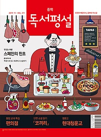 중학 독서평설 (2019/ 11월호)