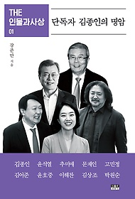THE 인물과사상 01