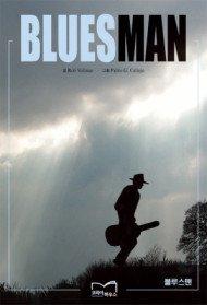 블루스맨 BLUES MAN