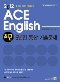 """<font title=""""Ace English - 최근 5년간 통합 기출문제 (2012)"""">Ace English - 최근 5년간 통합 기출문제 (...</font>"""