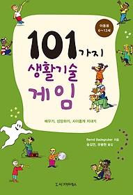 101가지 생활기술 게임 - 아동용 (6∼12세)