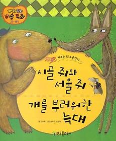 시골 쥐와 서울 쥐 / 개를 부러워한 늑대
