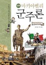 (만화 마키아벨리)군주론
