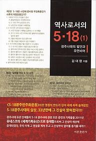 역사로서의 5·18. 1, 광주사태의 발단과 유언비어