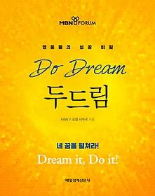 (영웅들의 성공 비밀)두드림 = Do dream