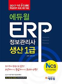 2017 에듀윌 ERP 정보관리사 - 생산 1급