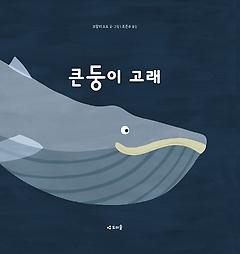 큰둥이 고래
