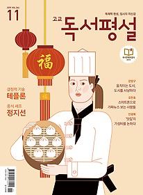 고교 독서평설 (2019/ 11월호)