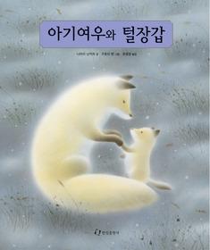 아기여우와 털장갑