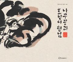 나무꾼과 호랑이 형님 (한글)
