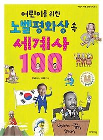 어린이를 위한 노벨 평화상 속 세계사 100