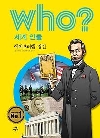 who? 세계 인물 에이브러햄 링컨