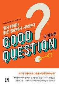 굿 퀘스천 = Good question : 좋은 대화는 좋은 질문에서 시작된다
