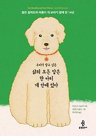 """<font title=""""우리가 알고 싶은 삶의 모든 답은 한 마리 개 안에 있다"""">우리가 알고 싶은 삶의 모든 답은 한 마리 ...</font>"""