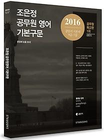 [한정판매] 2016 조은정 공무원 영어 기본구문
