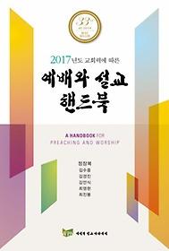 예배와 설교 핸드북 (2017)